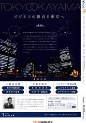 vision岡山